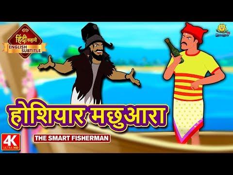 भूत से डरा मछुआरा - Hindi Kahaniya for Kids | Stories for Kids | Moral Stories | Koo Koo TV Hindi thumbnail