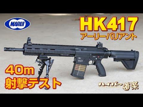 Tokyo Marui HK417 Early Variant AEG Airsoft