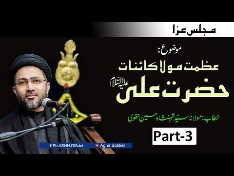 مجلس عزا / موضوع :عظمت مولا کائنات حضرت علی ؑ.. خطاب: مولانا شہنشاہ حسین نقوی( حصہ سوم)