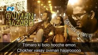 New Bangla song oviman hajar by Tahsin  lyrics