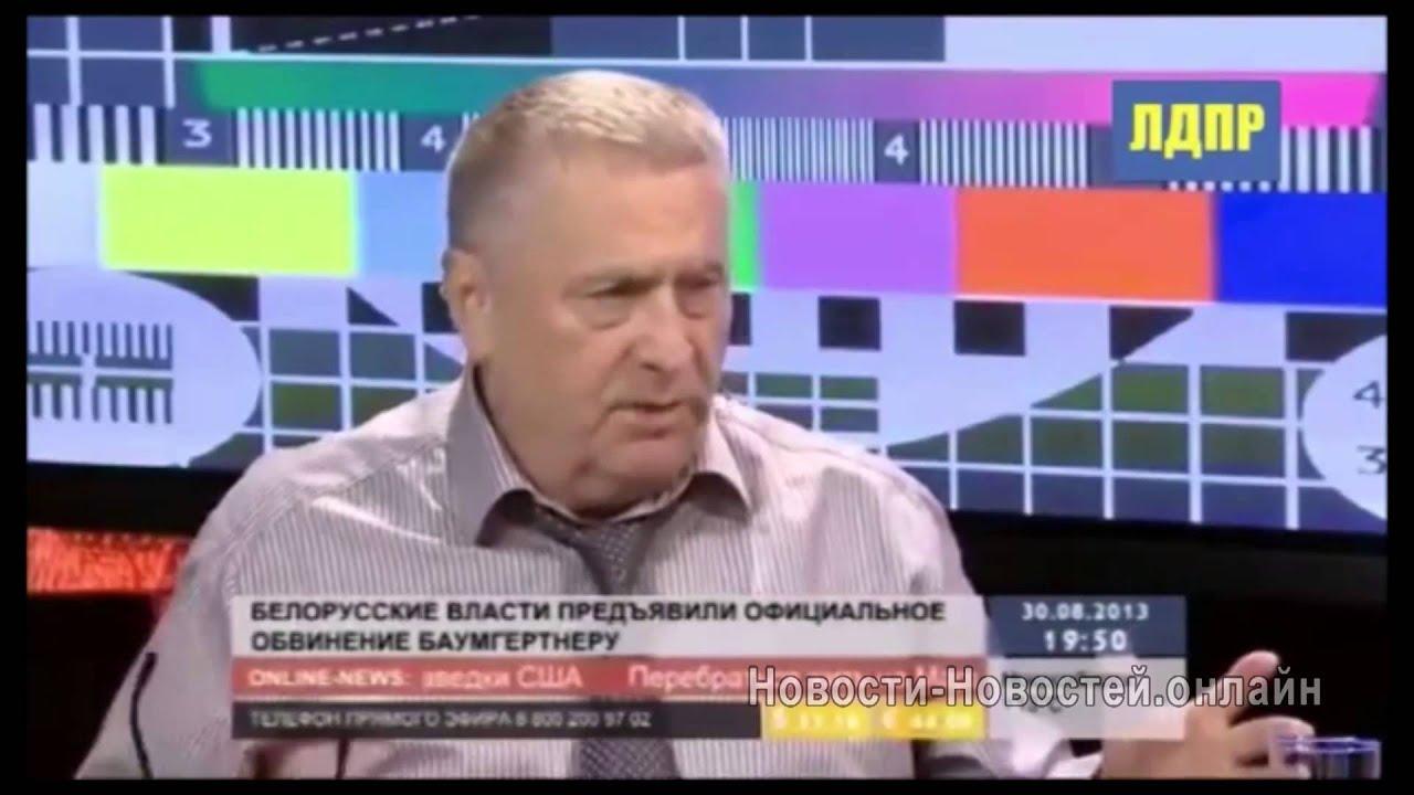 Свобода слова с жириновским 4 фотография