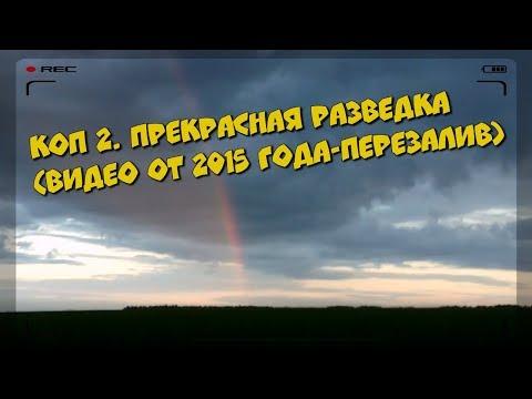 Коп 2. Прекрасная разведка (видео от 2015 года-перезалив)