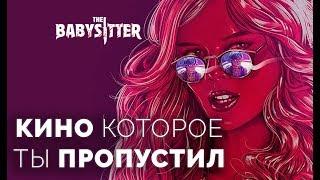 The Babysitter - Кино Которое Ты Пропустил
