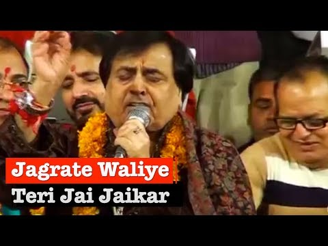 Jagrate Waliye Teri Jai Jaikar By Narendra Chanchal [full Song] Mauj Teri Mayia video