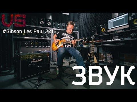 ЗВУК - Gibson Les Paul 2016, тест Пушного