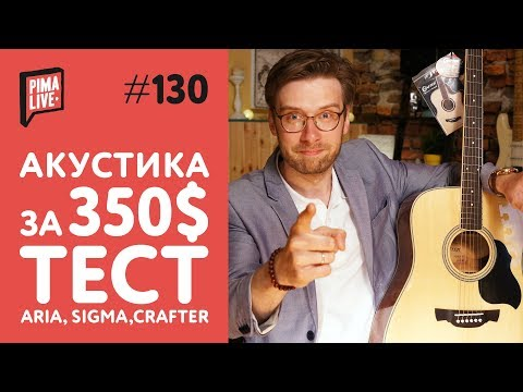Выбираем АКУСТИКУ за 350$: Aria, Crafter, Sigma | ТЕСТ