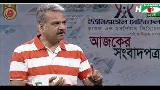 "Ajker Songbad Potro 22 June 2018,, Channel i Online Bangla News Talk Show ""Ajker Songbad Potro"""