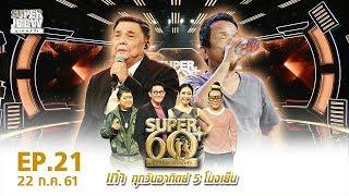 SUPER 60+ อัจฉริยะพันธ์ุเก๋า | EP.21 | 22 ก.ค. 61 Full HD