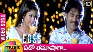 Boss I Love You Telugu Movie   Yedho Thamashagaa Video Song   Nagarjuna   Nayanthara   Mango Music