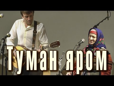 Туман яром (старинная казачья песня) Лукерья Андреевна Кошелева и Игорь Лисов (ирландский бузуки).