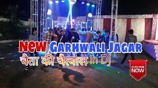 Cheta ki chetwal ll New Version Of Garhwali Jagar