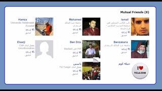 طريقة خفية لمعرفة الأصدقاء المشتركبن بين شخصين بالفايس بوك