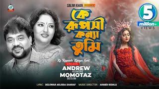 Ke Ruposhi Kanya Tumi - Andrew Kishore & Momtaz - Rupoboti  Kanya