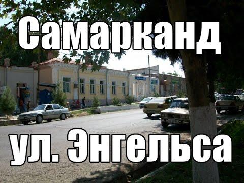 Улицы Самарканда 2013 - ул. Энгельса