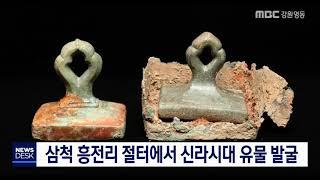 삼척 흥전리 절터 신라시대 유물 발굴