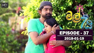 Mal Hathai | Episode 37 | 2018-01-19