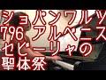 オールクラシックメドレー④ #まとばゆう #ピアノ #作業用 #クラシック #弾いてみた