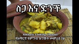 Ethiopian Food: የስጋ እና ድንች አሰራር Meat and Potato Alicha Recipe