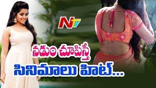 Anupama Parameswaran New Movie With Ram In Dilraju Production | #BOXOFFICE | NTV