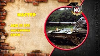 "- amx 13 105 * World Of Tanks * NgIII - "" Мастер 6000+ """