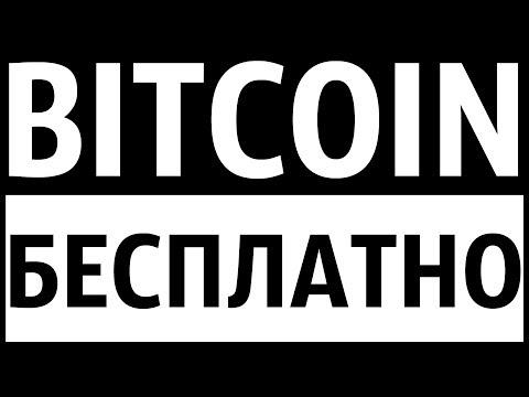 Bitcoin бесплатно! Самый жирный биткоин кран 2018 Заработок криптовалюты без вложений fieldbitcoins