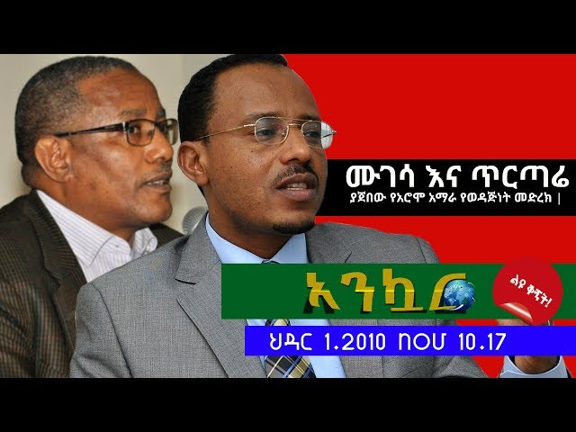 EthioTube Ankuar  - Ethiopian Daily News Digest