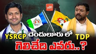 Denduluru Election Survey 2019 | Chintamaneni Prabhakar Vs Kotaru Abbayya | TDP Vs YCP