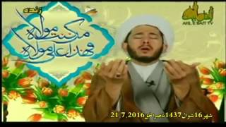 شیخ حسن اللهیاری بررسی مسئله مرجعیت و تقلید جلسه هشتم  تاریخ 21 7 2016