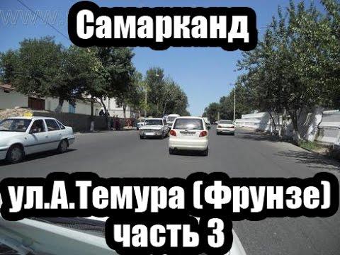 Улицы Самарканда 2013 - ул. А.Темура, (Фрунзе). ЧАСТЬ 3