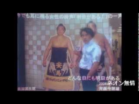 北の富士勝昭の画像 p1_33