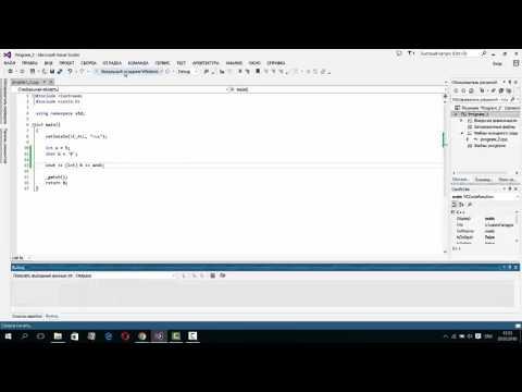 Самоучитель C++ (13 серия) Visual studio, Приведение типа, приоритет операций