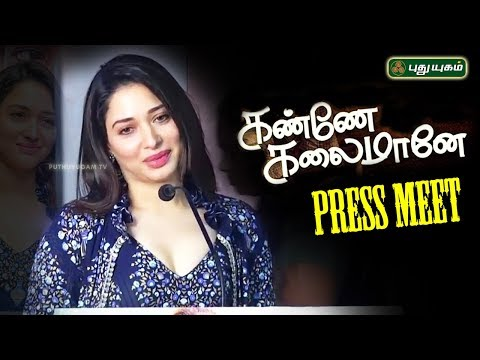 Tamannaah Bhatia Speech at Kanne Kalaimane Press Meet thumbnail
