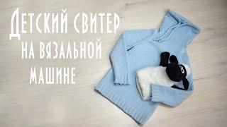 Детский свитер на вязальной машине Brother KH260   Children's sweater on a knitting machine