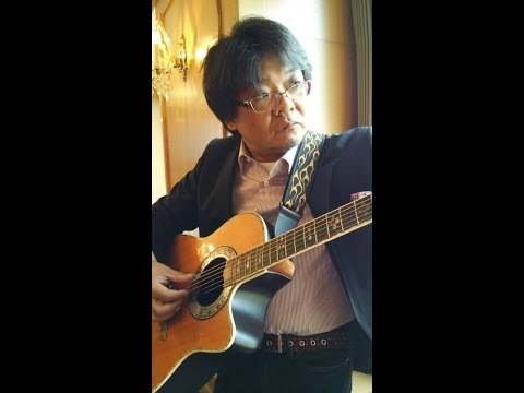 「明日があるから」作詞・作曲・唄・ギター演奏 ゴールデンセレブ本藤誠