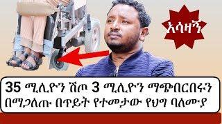 Ethiopia: An inspirational story of Dagmawi Assefa