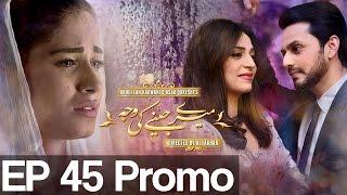 Meray Jeenay Ki Wajah - Episode 45 Promo | APlus
