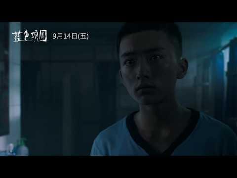 【藍色項圈】鬼學長篇預告 (09.14 宿舍有詭)