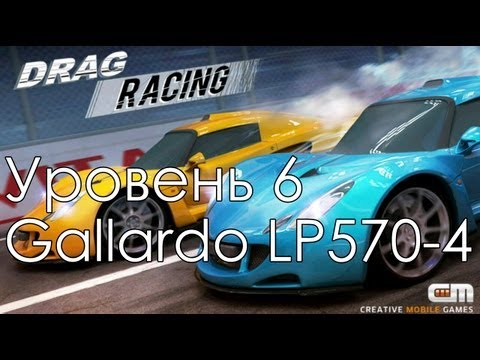 Drag Racing Lamborghini Gallardo LP570-4 Tune Career boss level 6 (v 1.6)