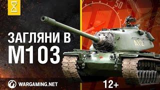 """Загляни в реальный танк М103. Часть 2 . """"В командирской рубке"""""""