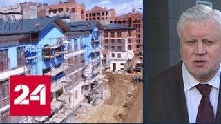 Сергей Миронов: необходима реновация по всей стране - Россия 24