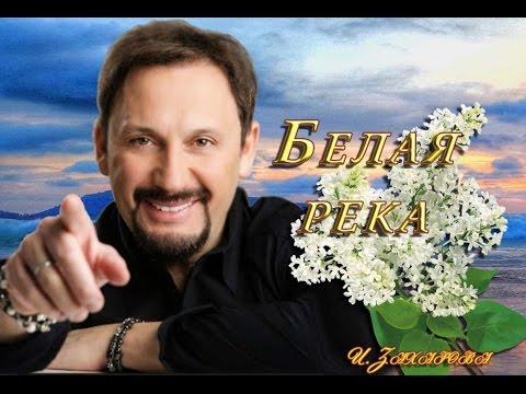 Стас Михайлов - Белая Река (Скоро премьера песни 2016)