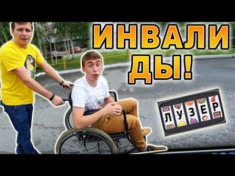 Лузер - Инвалиды! [1 сезон, 11 выпуск]
