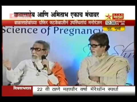 Balasaheb Thakare In Funny Mood 2011 video