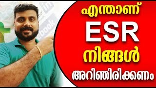 ESR എന്താണ് എന്ന് എല്ലാരും അറിഞ്ഞിരിക്കണം | Malayalam Health Tips