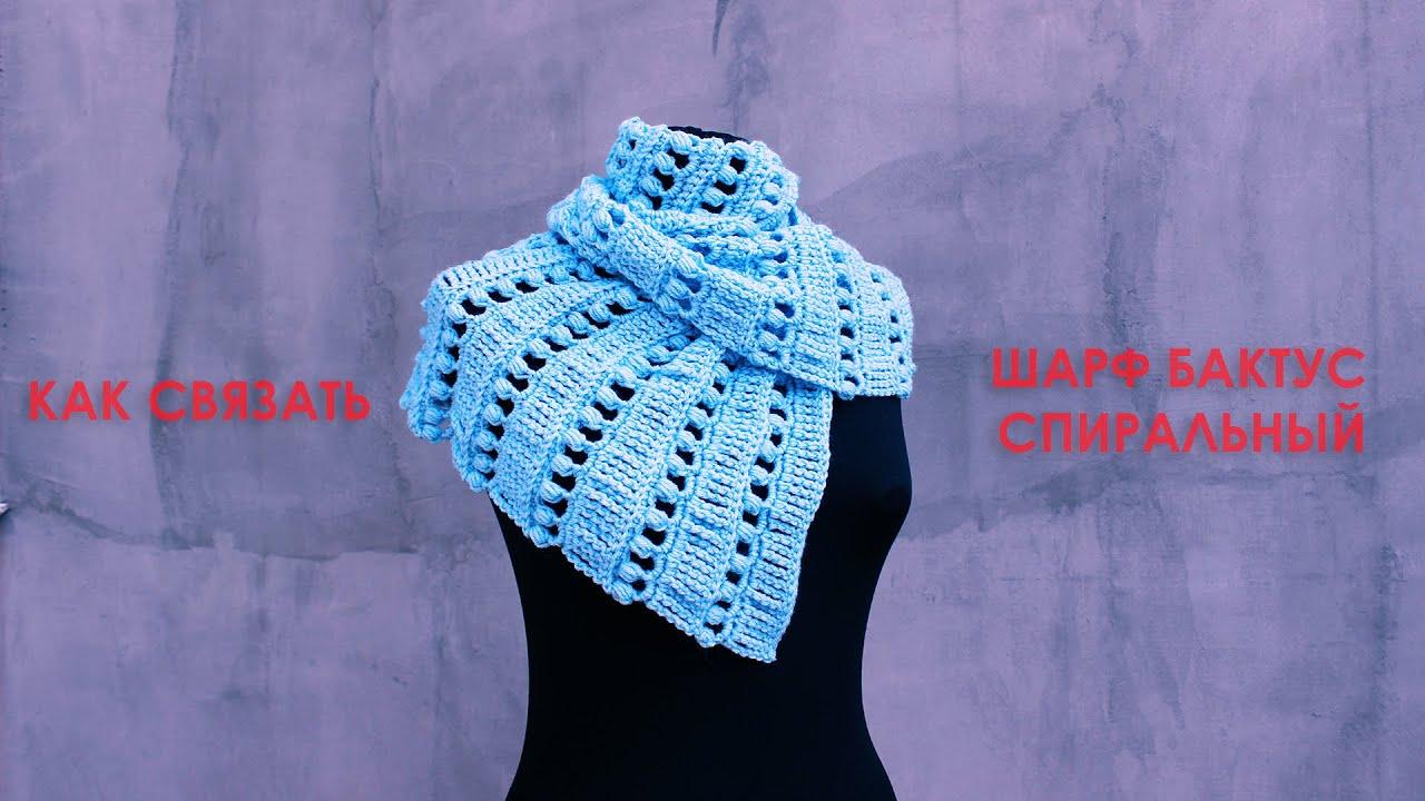 Вязание крючком шарфа как 167