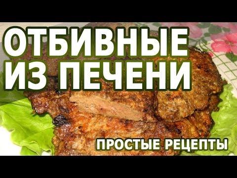 Рецепты блюд. Сочные отбивные из печени в кляре рецепт