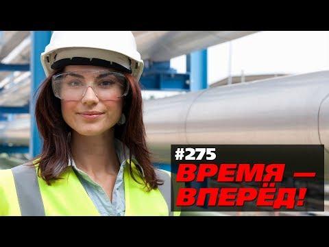 Вот чем закончилась история с турбинами Siemens. А мы предупреждали (Время-вперёд! #275)