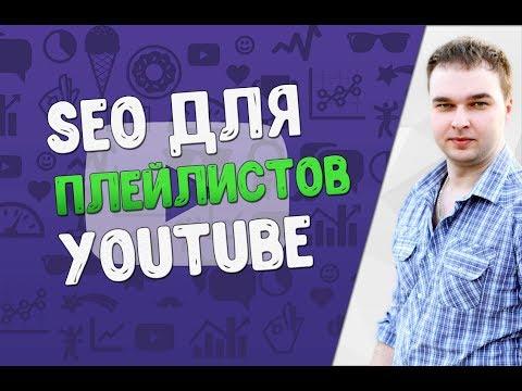 5 шагов к SEO оптимизации плейлистов на Youtube