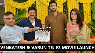 Venkatesh and Varun Tej F2 Movie Launch | Venkatesh | Varun Tej | Mehreen Kaur | Dil Raju