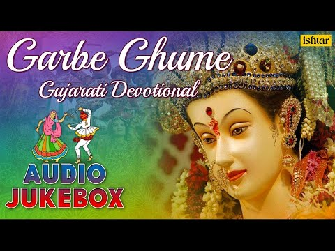 Navratri Special : Garbe Ghume || Gujarati Devotional Songs -...